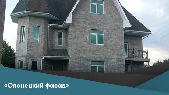 Облицовка дома «Олонецкий фасад»